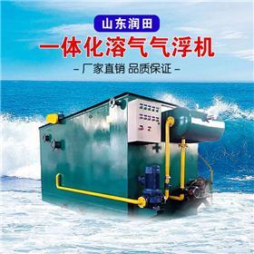 印染厂污水处理设备 草洗涤厂污水处理设备 固液分离去色设备 溶气气浮机 养猪污水处理设备