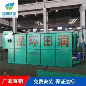 气浮机 豆制品污水处理设备  生活污水处理设备 洗涤污水处理设备  一体化污水处理设备