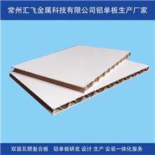建材家裝材料鋁蜂窩板,家裝防火防水鋁蜂窩復合板