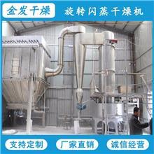 磷酸铁锂旋转闪蒸干燥机_硅灰石旋转闪蒸干燥机_磷酸铁 XSG-800型闪蒸干燥机