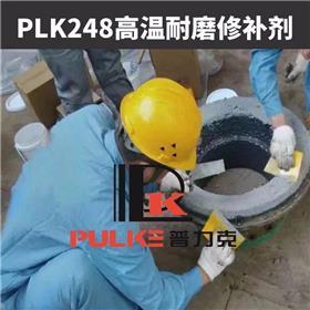 昆明高温陶瓷颗粒修补剂 高温耐磨剂修补 高温耐磨涂层 高温修补剂 修补剂