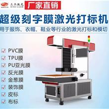 烫画服装辅料热转印材料刻字膜 激光打标雕刻切割一体机