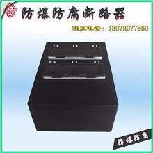 廠家直銷BJX防爆接線箱 防爆分線箱 防爆端子箱 防爆防腐接線箱