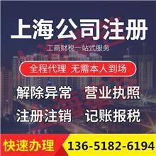 上海汽車用品公司注冊代理條件是什么,如何注冊汽車配件公司執照