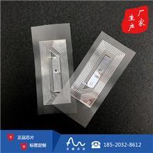 RFID不干胶标签 考勤管理存储文本短信NT020