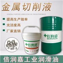 半合成金属切削液生产厂家_水基金属防锈切削液 防锈绿色环保的特点