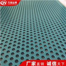 万诺 金属穿孔板外立面 幕墙穿孔铝板 圆孔金属网板供应