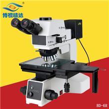 明暗场高倍金相显微镜 LED/OLED/LTD屏幕分析 工业检测 显微镜厂家 深圳博视精达