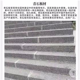 台阶石厂家 青石台阶石 仿古台阶石 价格优惠