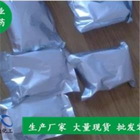 捕收剂T-610 稀有金属螯合剂 高纯度捕收剂200g/袋