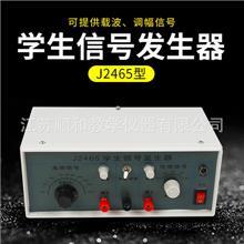 學生信號發生器 J2465 物理實驗器材 物理教具 初高中教學儀器