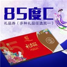 锦上佳福中秋礼品册可全国通用兑换85度C月饼礼盒或其他产品包邮