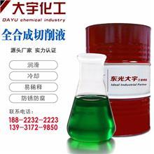 乳化液 水基切削液 冷却液 不锈钢切削液 金属切削液 水溶性加工切削液