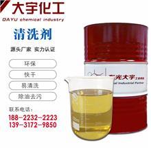【大宇化工】工业清洗剂 去油去污洗涤剂 黑色金属 精密工件溶剂型除油剂 厂家直销