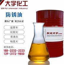 【大宇化工】防銹油廠家直銷 金黃色快干硬膜防銹油 機床設備長效防銹劑