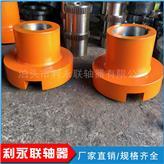 十字滑塊聯軸器 滑塊聯軸器 SL型十字滑塊聯軸器 廠家批發
