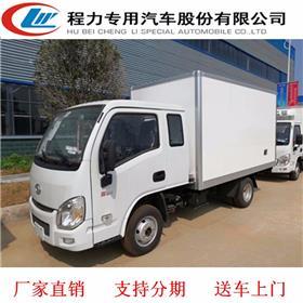 唐山冷藏车厂家 唐山冷链车价格 各类程力冷藏车厂家直销可分期购买送车上门