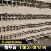 厂家生产直供通讯管PVC格栅管套筒PVC四六九孔格栅管多孔格棚管
