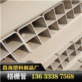 直销型号齐全  PVC格栅管 四孔六孔九孔格栅管 定制多孔方形管