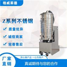 格威莱德工业吸尘器_G-WINNER吸尘器_吸尘器报价_Z-22吸尘器_药机专用吸尘器