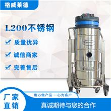 G-WINNER格威莱德工业吸尘器,工业吸尘器品牌,格威莱德L300工业吸尘器