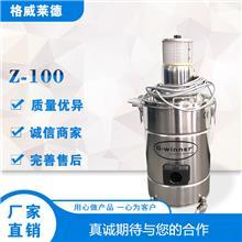 G-WINNER格威莱德工业吸尘器,Z-100洁净区工业吸尘器