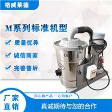 格威莱德工业吸尘器_格威莱德M200吸尘器_铝塑包装机配套吸尘器_吸尘器报价_吸尘器厂家