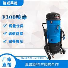 格威萊德工業吸塵器_F300工業吸塵器_大功率吸塵器_吸塵器廠家_吸塵器報價