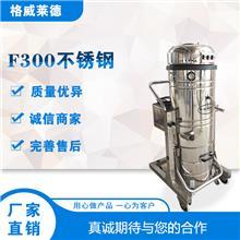 工业吸尘器价格|格威莱德工业吸尘器品牌|格威莱德F300工业吸尘器
