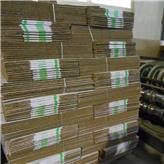 电商纸箱包装 物流纸箱包装 包装纸箱定制 源头厂家
