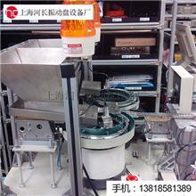 苏州汽车配件振动盘价格终身维护上海河长振动盘
