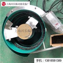 江阴汽车零部件振动盘价格 节省人工 上海河长振动盘厂