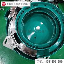 扬州汽车配件振动盘定做 正规厂家 找上海河长