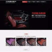 汽車用品pc網站建設_汽車用品手機網站制作_汽車用品網站模板
