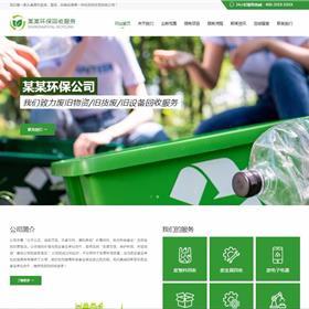 环保回收pc网站制作_环保回收手机网站建设_环保回收网站模板