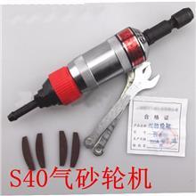 S40氣砂輪機  S40直柄氣動打磨機