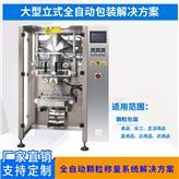新疆獸藥粉包裝機 立式定量包裝機 全自動裝箱生產線廠家
