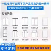 貴州獸藥粉包裝機 立式定量包裝機 全自動裝箱生產線廠家
