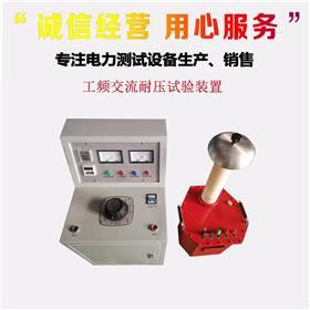 承装修试资质办理-工频耐压试验装置生产厂家_工频耐压试验装置