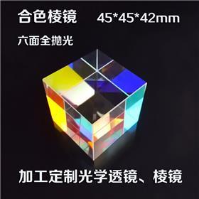 合色棱镜大号 45*45*45MM 光之立方 创意礼物 光学科普 定制棱镜