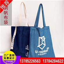 無紡布手提袋訂制印字帆布袋購物環保袋培訓班廣告袋子定做logo帆布袋子訂制