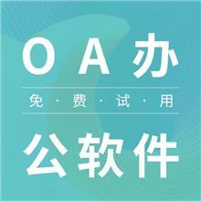 客户管理系统定制 OA员工管理短信提醒稳定