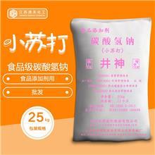 扬州井神食品级小苏打碳酸氢钠 食品添加剂 含量99 价格便宜 厂家直销 批发 脱硫 水处理