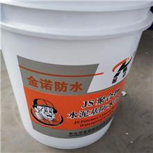 厂家直销内墙补漏通用涂料金诺聚合物水泥基JS防水涂料