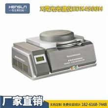 天瑞儀器X熒光光譜儀EDX4500H-原子吸收光譜儀-直讀光譜儀廠家