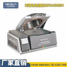 天瑞儀器X熒光光譜儀EDX4500H-紅外光譜儀-直讀光譜儀專業定制
