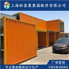 上海柜客集裝箱批發廠家-集裝箱板材批發-商用集裝箱價格