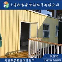 上海寶山區集裝箱創意定制-打包箱房廠家-集裝箱訂制-集裝箱材料批發