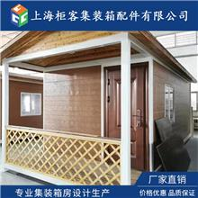 上海柜客-上海集装箱订制-集装箱材料批发-上海集装箱厂家-集装箱别墅租售
