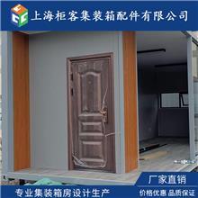 上海徐汇区住人集装箱出售-打包箱房厂家-集装箱批发厂家-集装箱价格